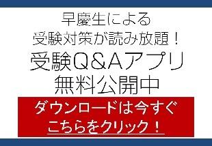 【特集】受験Q&Aアプリをリリース!のイメージ
